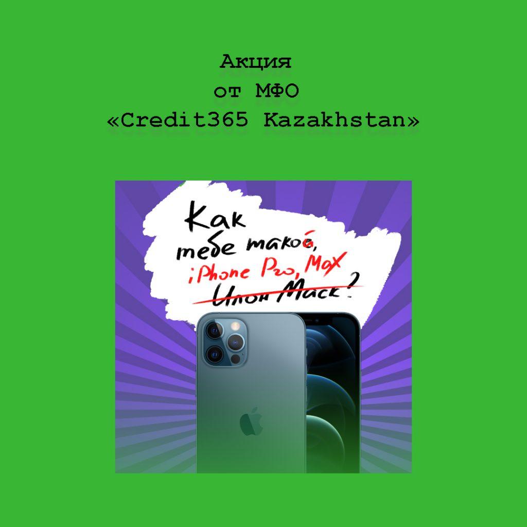 Хочешь iPhone Pro? Акция от МФО «Credit365 Kazakhstan»