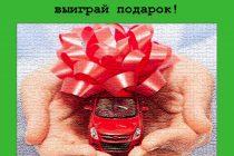 Оформи кредит – выиграй подарок: новая акция от Нурбанка