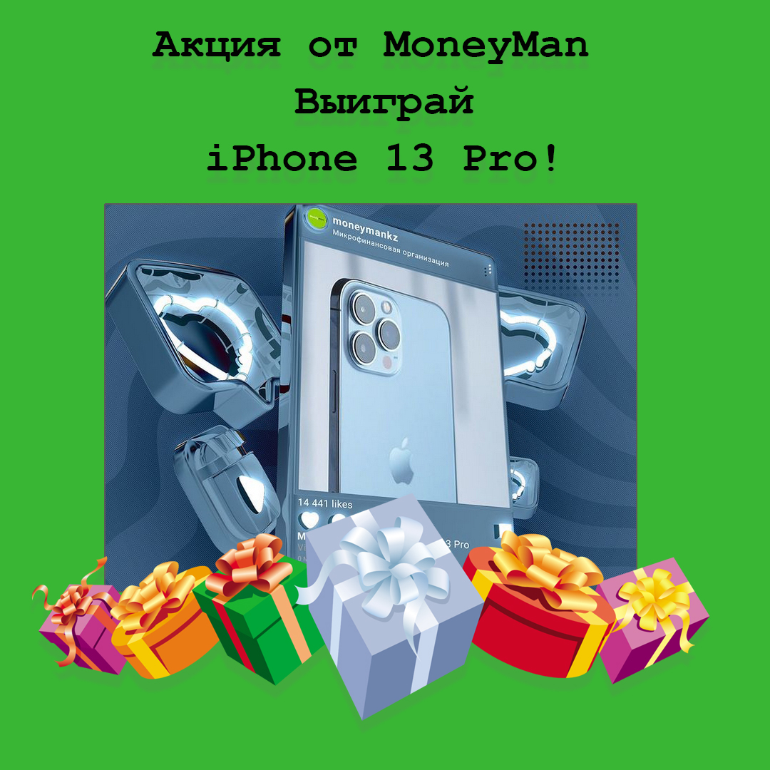 Поймай удачу за хвост: MoneyMan разыграет iPhone 13 Pro